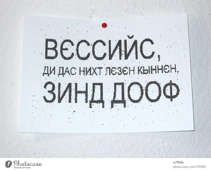 Paper Image Russia Text Joke Humor Word Russian Art Ossi Wessi