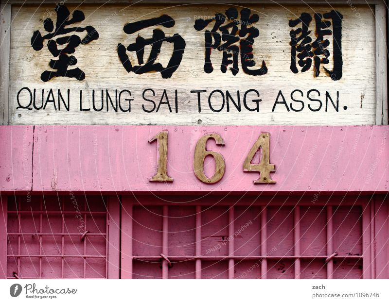 City House (Residential Structure) Far-off places Wall (building) Architecture Wall (barrier) 1 Line Pink Facade Characters Sign Shopping Digits and numbers