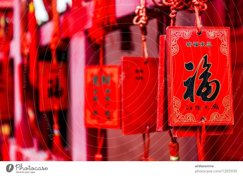 Happy Contentment Signs and labeling Characters Joie de vivre (Vitality) Hope Desire Belief China Wisdom Peaceful Temple Buddhism Humanity Virtuous