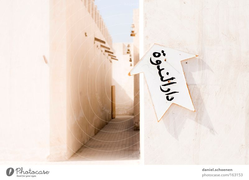 to the toilet? Signs and labeling Typography Arabia Alley Architecture Light Bright Facade Characters Historic Communicate Signage