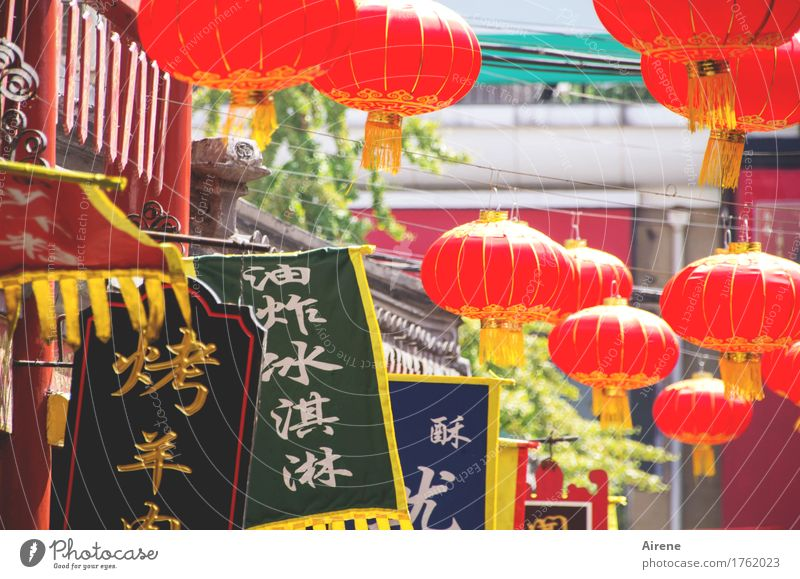 Luminous.font Beijing China Town Capital city Downtown Pedestrian precinct Deserted Market stall Lampion Lantern Flag Chinese Paper Characters Ornament Sphere