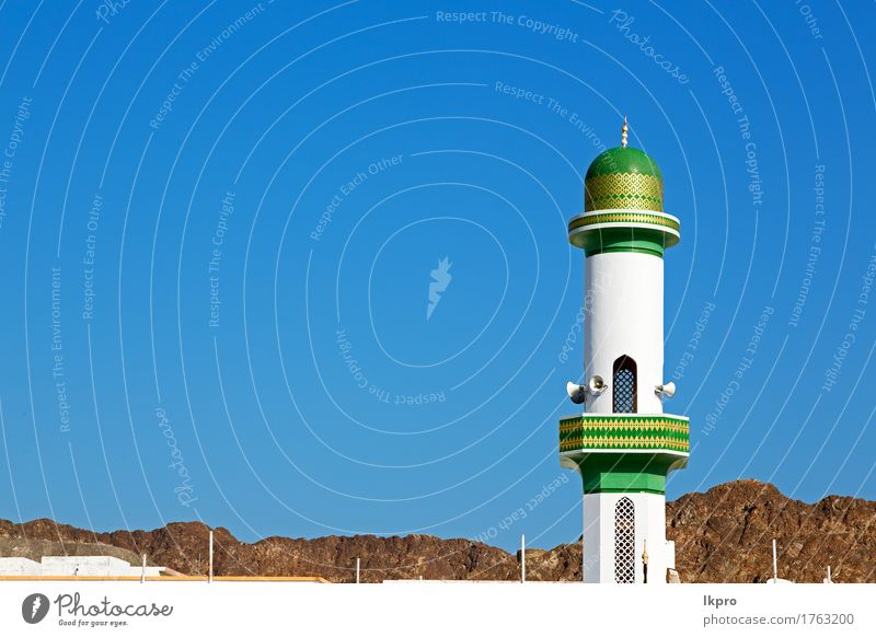 religion in clear sky in oman muscat the old mosque Design Beautiful Vacation & Travel Tourism Art Culture Sky Church Building Architecture Monument Concrete