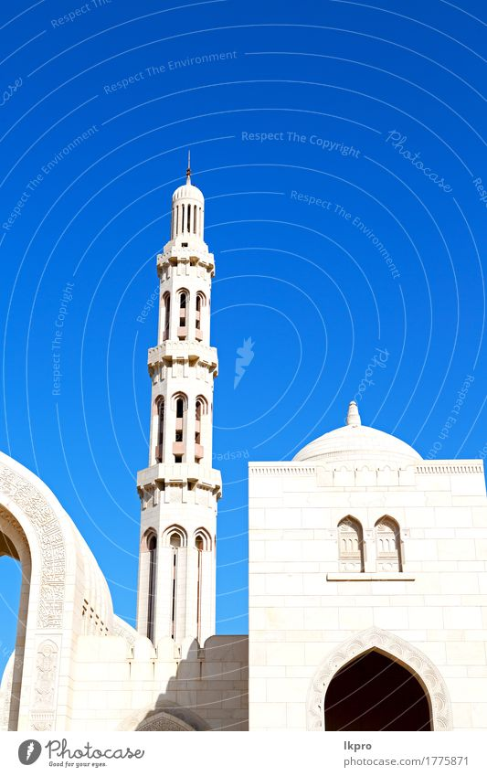 n clear sky in oman muscat Design Beautiful Vacation & Travel Tourism Art Culture Sky Church Building Architecture Monument Concrete Old Historic Blue Gray