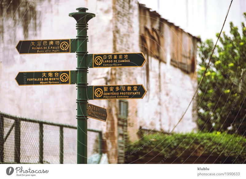 A typical street view in Macao, China Design Life Vacation & Travel Tourism House (Residential Structure) Culture Building Transport Pedestrian Street Movement