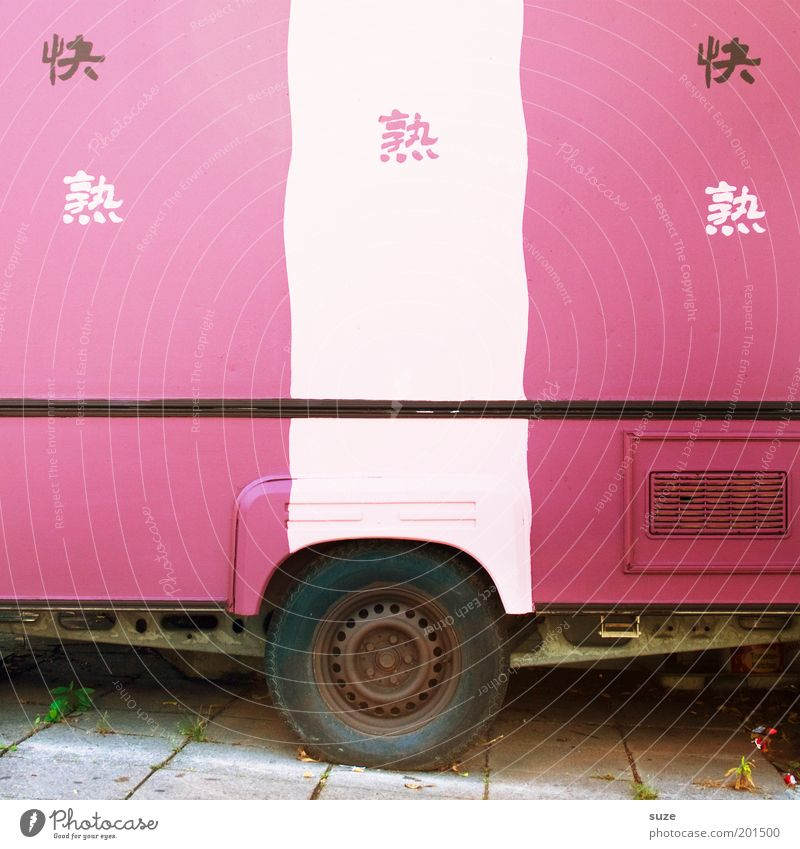 Chinese Vehicle Trailer Sign Characters Authentic Simple Dry Pink China Snack bar Wheel Closed Typography Stalls and stands Colour photo Multicoloured