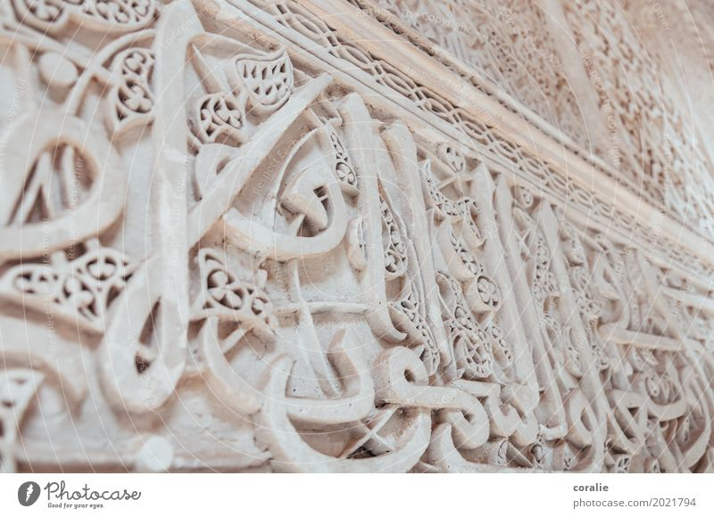 Koranic school Art Old town Vacation & Travel Religion and faith Islam Arabic script Typography Logo Characters Moslem Minaret Stone wall Morocco Delicate