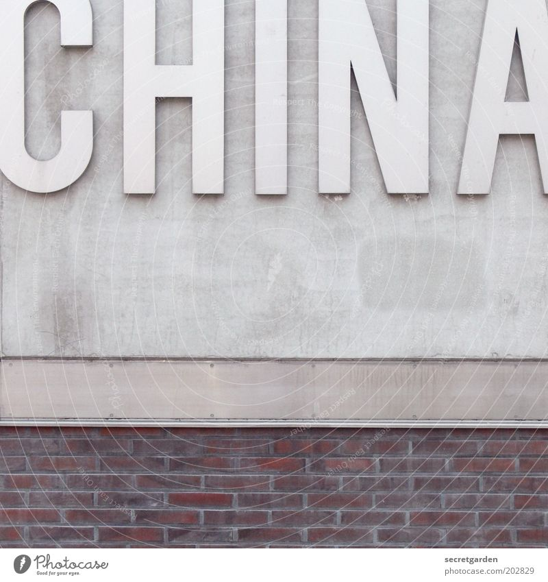 China is too big. Manmade structures Building Architecture Wall (barrier) Wall (building) Facade Metal Brick Sign Characters Line Stripe Large Gray Red Might