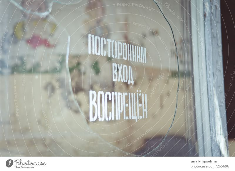 no access for strangers Ruin Window Door Glass Characters Signage Warning sign Cyrillic Broken Decline Past Transience Russian Smashed window Facade