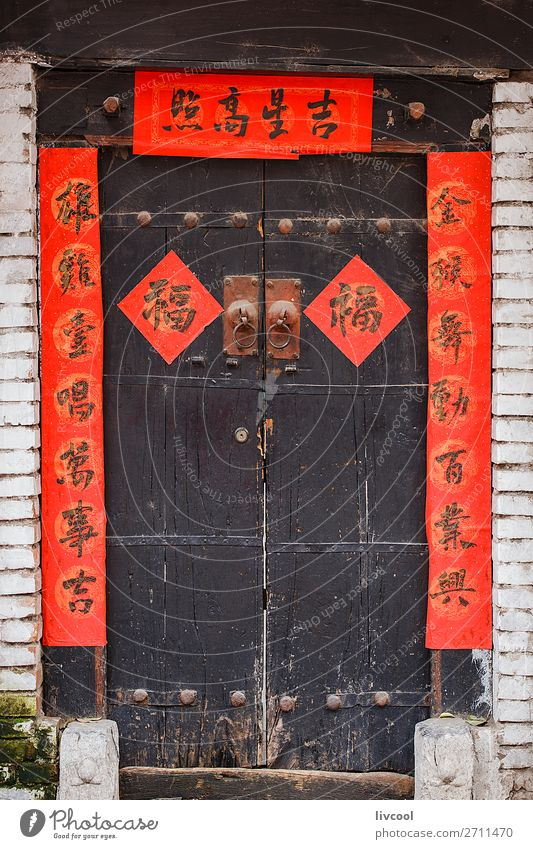 red & black door, china House (Residential Structure) Art Village Town Old town Building Architecture Door Street Wood Authentic Historic Beautiful Uniqueness
