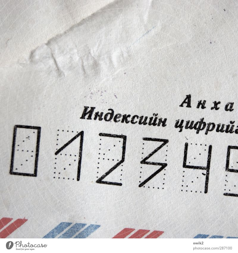 East Post Packaging Envelope (Mail) Paper Sign Characters Digits and numbers Sharp-edged Simple Blue Red Black White Mongolian Cyrillic Letters (alphabet)