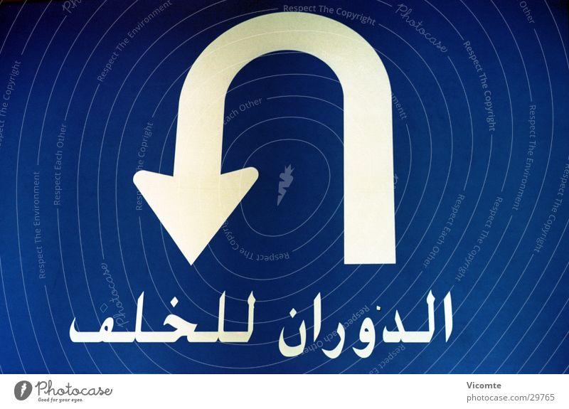 reversal Road sign Turnaround Arabia Night Transport U-Turn Signs and labeling Street