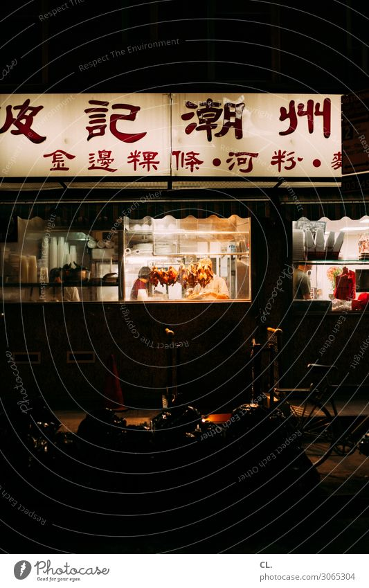 Chinatown Food Meat Chicken Nutrition Dinner Asian Food Work and employment Cook Workplace Gastronomy Human being New York City Town Downtown Window Bicycle
