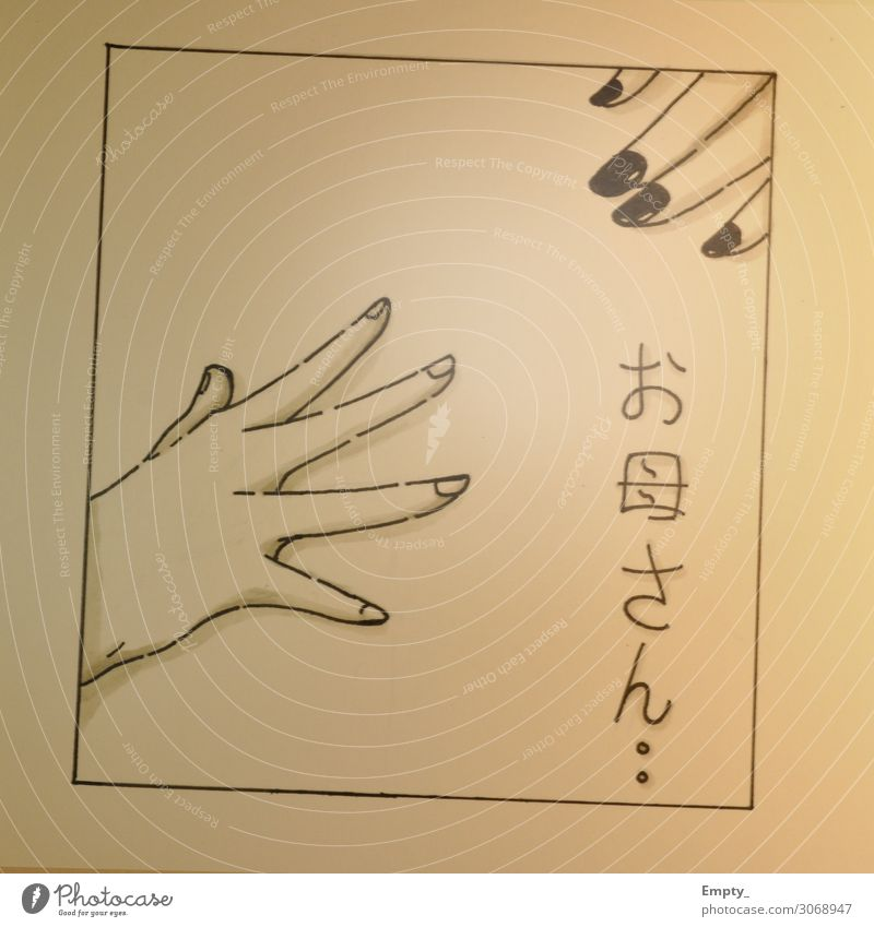 longing for motherly love Child Mother Adults Life Hand 2 Human being Black White Emotions Fingers Illustration Drawing Paper Black & white photo