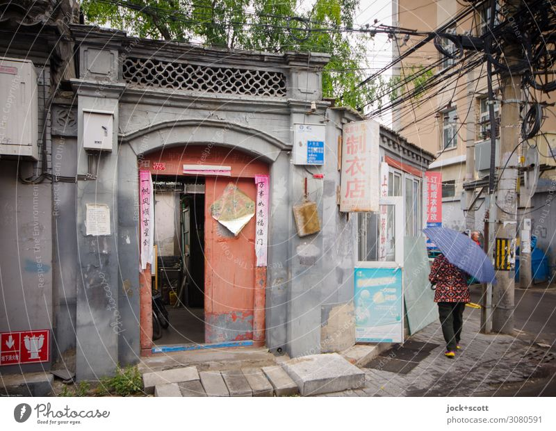 Routine in old alleys of Beijing City trip deal Store premises Life 1 Human being Bad weather Downtown Low building Facade Entrance Umbrella Characters Signage