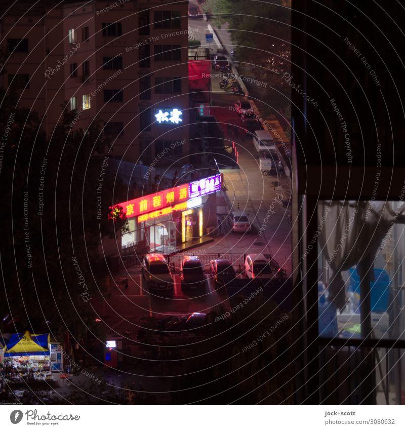 night shop Trade Environment Beijing Town house (City: Block of flats) Store premises Street Parking lot Car Characters Dark Modern Under Quarter Neon sign