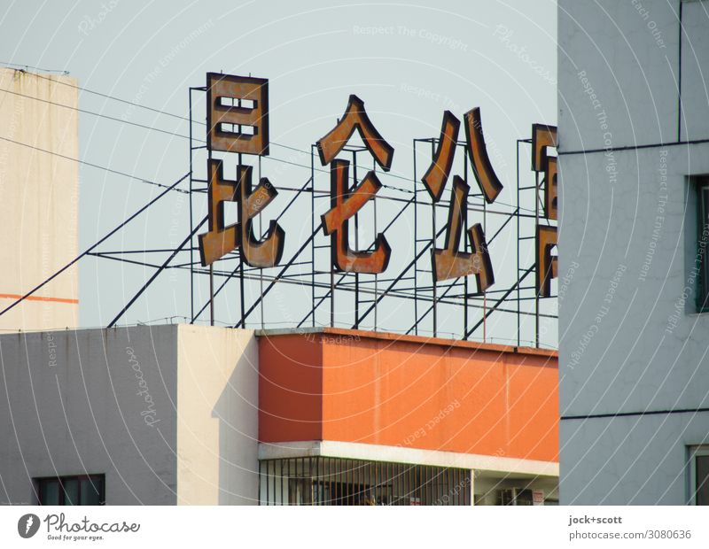 A picture is worth a thousand words Chinese Cloudless sky Beijing Flat roof Concrete Metal Rust Characters Authentic Large Above Retro Style Typography Word