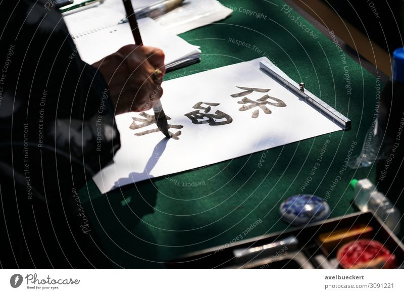 Japanese Calligraphy Lifestyle Leisure and hobbies Human being Woman Adults Hand 1 Art Artist Painter Sign Characters Tradition Asia Kanji Unrecognizable
