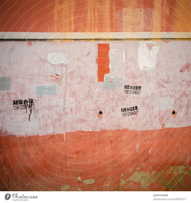 Wall (building) Wall (barrier) Characters Authentic Digits and numbers Trashy Hideous Fashioned Subculture Beijing