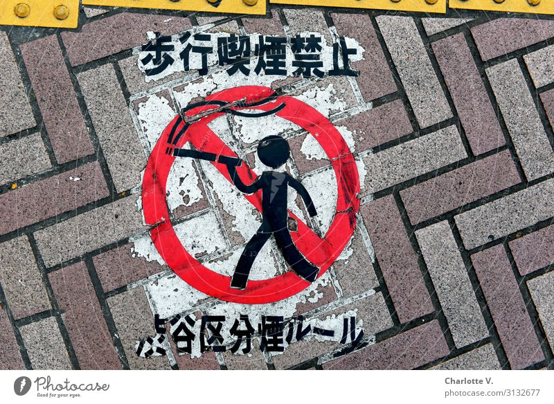 smoking ban Adult Education Concrete Sign Characters Signage Warning sign Line No smoking Prohibition sign Japanese Japanese characters Going Smoking Old Yellow