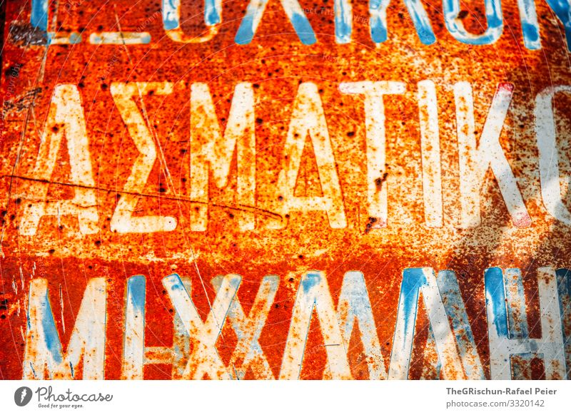 Greek characters Art Brown Orange White Blackboard Sign Signs and labeling Logo Rust Old Modern Greece Colour photo Exterior shot Close-up Detail Deserted