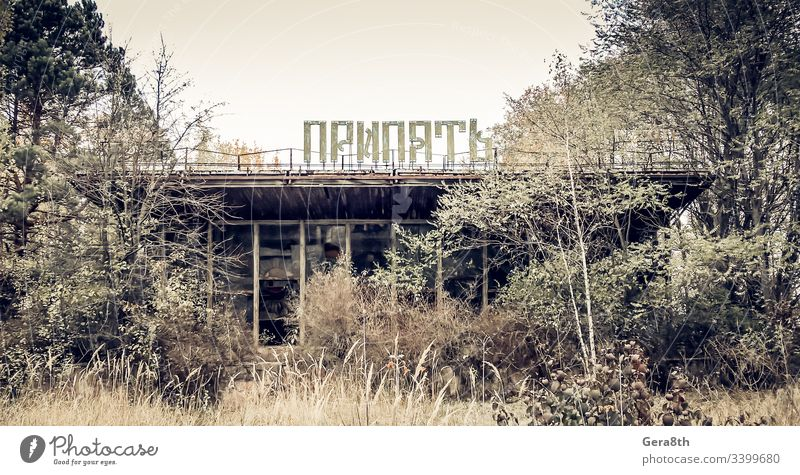 old abandoned ruined building with the name of the Ukrainian city of Pripyat on the roof Chernobyl Russian letters Ukraine abandoned building abandoned city