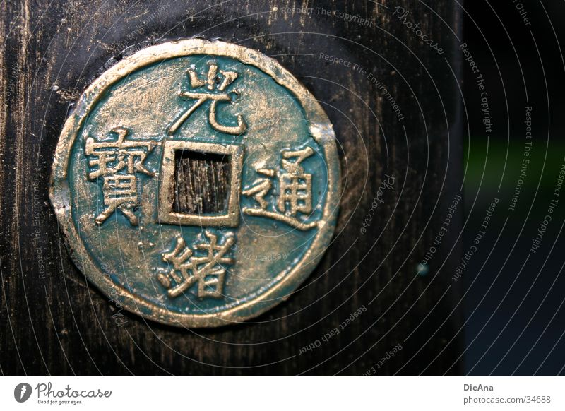 Window Black Brown Leisure and hobbies Gold Characters Circle Round Symbols and metaphors Typography Square China Chinese Wax Relief Asia