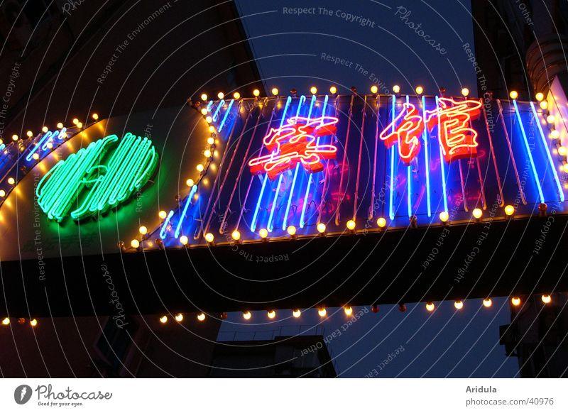 City Dark Characters Asia Sign China Neon light Neon sign Chinese Advertising Hangzhou