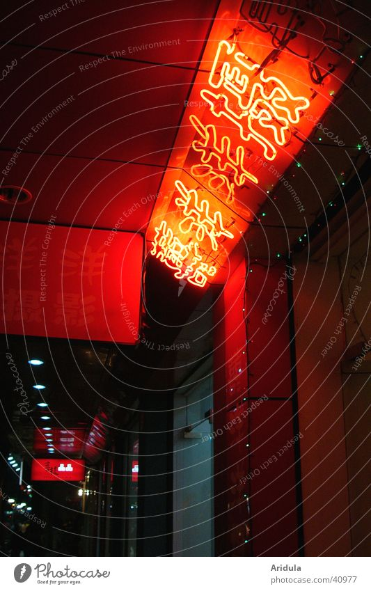 City Red Street Asia China Entrance Traffic light Neon sign Chinese Hangzhou