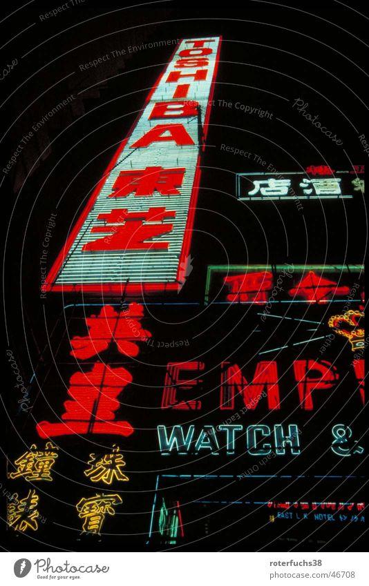 Lights in Hong Kong 1989 Night light advertising nightlife hong kong 1989 kowloon china chinese Multicoloured
