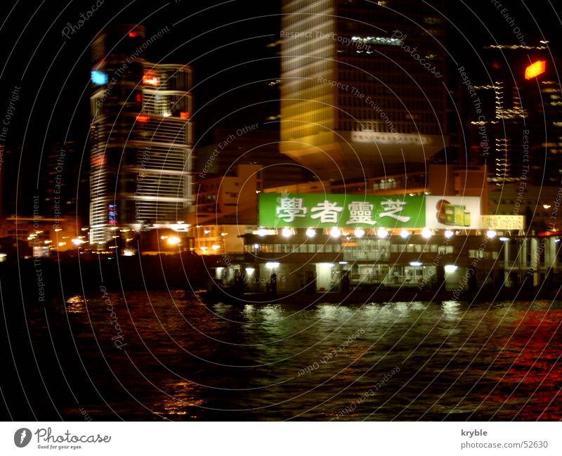 Water Green Watercraft High-rise Asia Advertising Store premises China Navigation Hongkong Ferry Neon sign Chinese