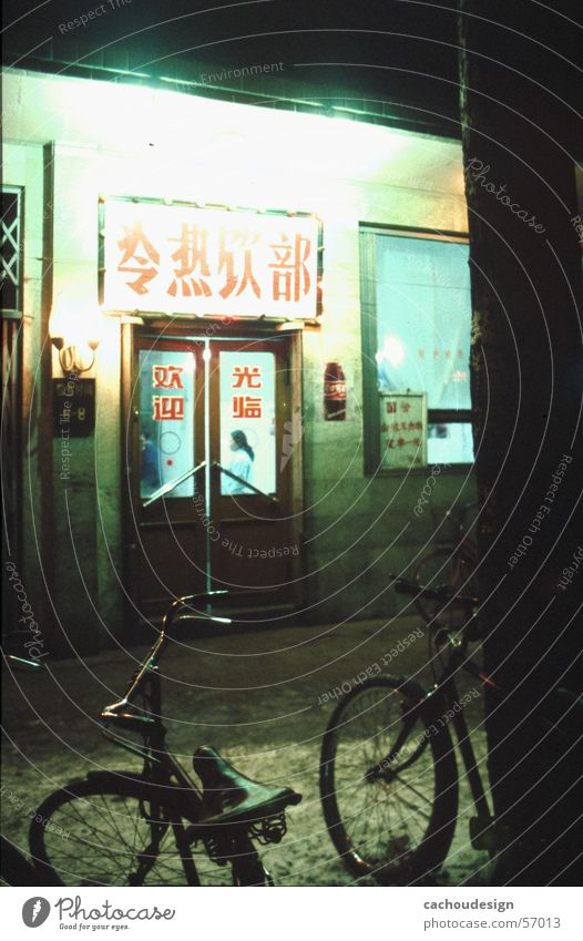 Bicycle Characters Sign Store premises China Trade Exotic Chinese Beijing