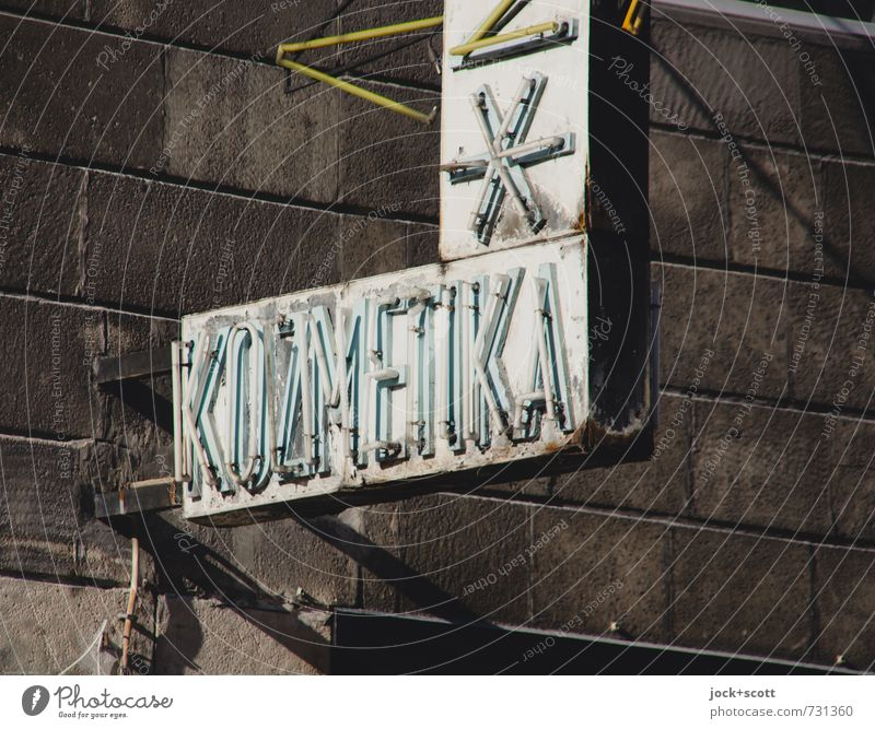 Cosmetics in Hungarian deal Beauty parlor Budapest Downtown Wall (building) Neon sign Metal Word Star (Symbol) Corner Dirty Sharp-edged Hip & trendy already