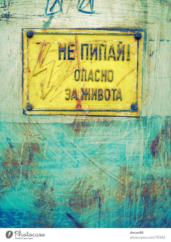 Warning! Alarm Yellow copy space copyspace sign death warning notice hazard electricity danger dangerous Electric electrical textures Russian bulgarian cyrillic