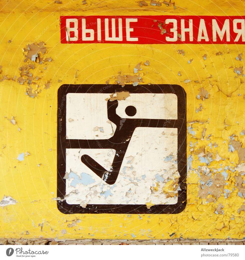 Kung Fu Handball Karate Kick Gymnasium Sports club Wall (building) Yellow Plaster Symbols and metaphors Man Old Black Flake off Mural painting Wall (barrier)